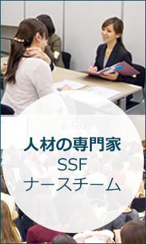 人材の専門家 SSFナースチーム